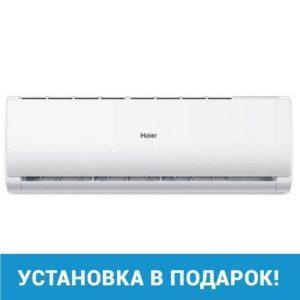 Сплит система Haier Leader AS07TL3HRA / 1U07BR4ERA inverter